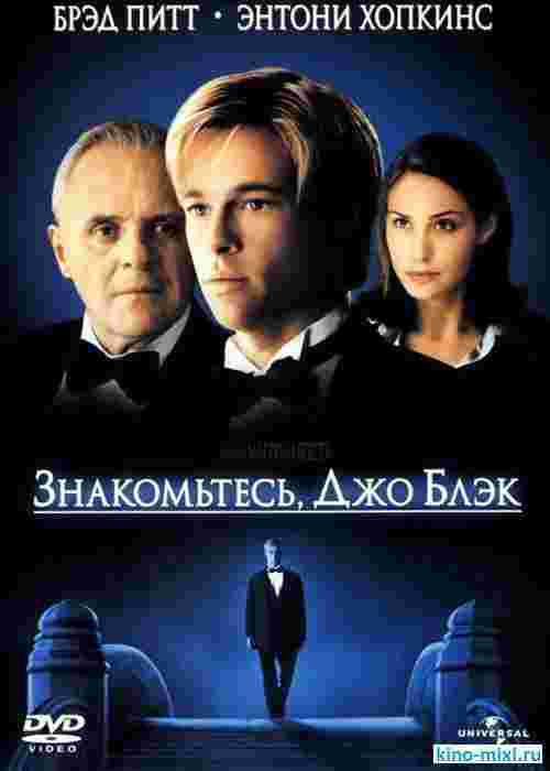 �����������, ��� ���� / Meet Joe Black (1998) - �����, ���������, �������