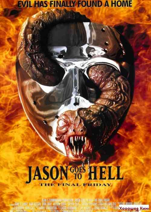 ������� ������������ � ��: ��������� ������� / Jason Goes to Hell: The Fina ... - �������, �����, �������