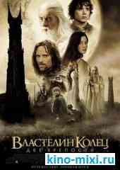 ��������� �����: ��� �������� / The Lord of the Rings: The Two Towers (2002 ... - ������, �������