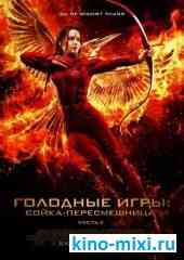 �������� ����: �����-������������. ����� II / The Hunger Games: Mockingjay  ... - ������, ������ 2015, ����������