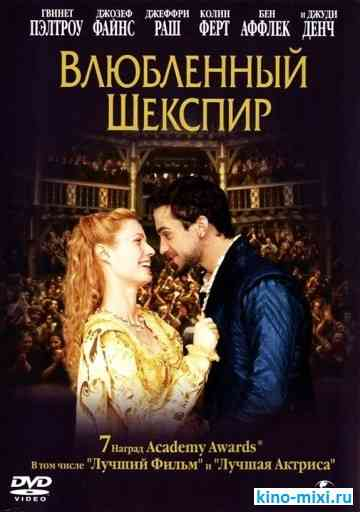 ���������� ������� / Shakespeare in Love (1998) HDTVRip - ������, �����, ���������