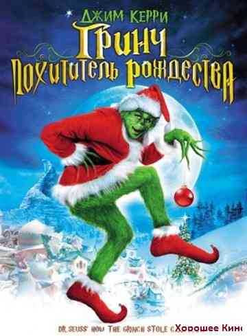����� � ���������� ��������� / How the Grinch Stole Christmas (2000) - ������, �������, �������, ��������