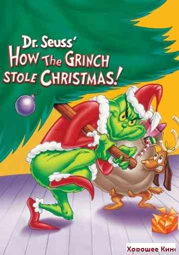 ��� ����� ����� ���������! / How the Grinch Stole Christmas! (1966) - �������, �����������, �������, ��������