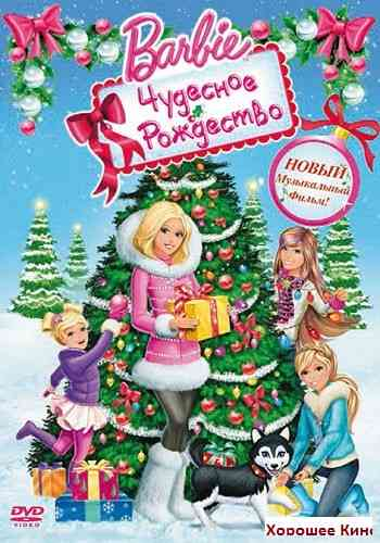 �����: �������� ��������� / Barbie: A Perfect Christmas (2011) DVDRip - �����������