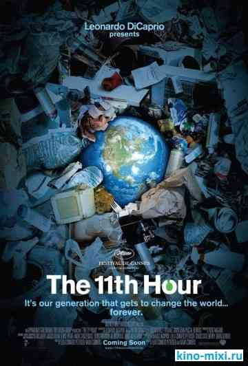 ������������ ��� / The 11th Hour (2007)