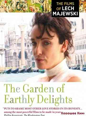 ��� ������ ����������� / The Garden of Earthly Delights (2004) HDTVRip