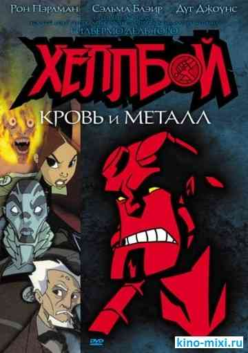 �������: ����� � ������ / Hellboy Animated: Blood and Iron (2007) DVDRip