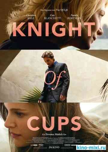 ������ ������ / Knight of Cups (2015) - ������, ������ 2015, �����, ���������, �������