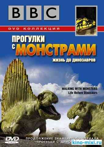 BBC: �������� � ���������. ����� �� ���������� / Walking with Monsters (2005) DVDRip