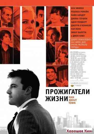 ����������� ����� / Man About Town (2005) HDTVRip