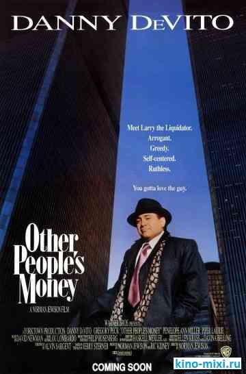 ����� ������ / Other People's Money (1991) HDTVRip