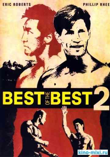 ������ �� ������ 2 / Best of the Best II (1993) DVDRip - ������, ������, �����, ��������, �������