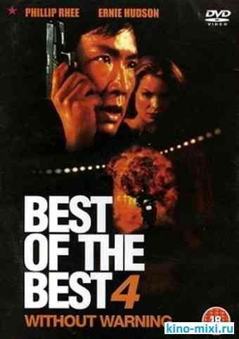 ������ �� ������ 4: ��� �������������� / Best of the Best 4: Without Warning (1998) DVDRip