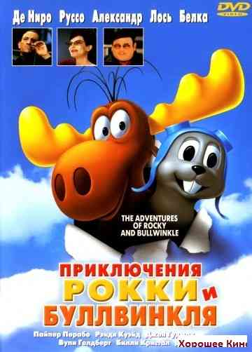 ����������� ����� � ���������� / The Adventures of Rocky & Bullwinkle (2000) DVDRip