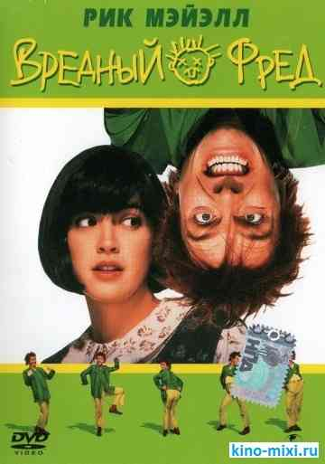 ������� ���� / Drop Dead Fred (1991) HDTVRip - ������, �����, �������, �������