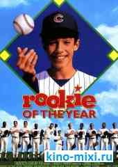 ������� ���� / Rookie of the Year (1993)