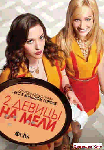 ��� ������ �� ���� / 2 Broke Girls (2011)