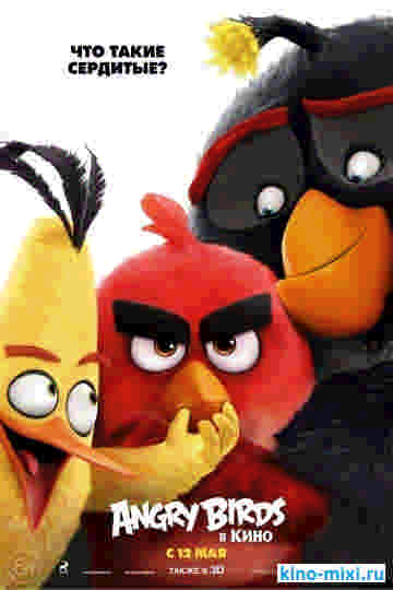 Angry Birds � ���� / The Angry Birds Movie (2016) CAMRi ...