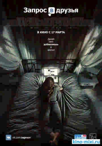 ������ � ������ / Friend Request (2016) DVB