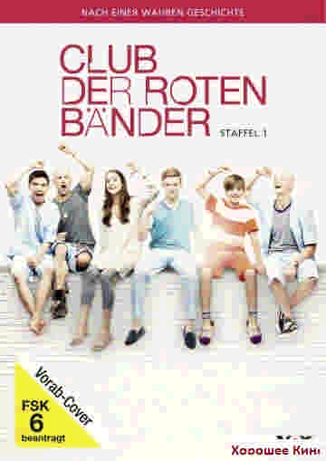 ������� �������� / Club der roten Bänder (2015) HDTVRip | DreamRecords