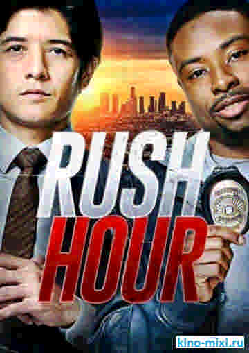 ��� ��� / Rush Hour (2016) WEB-DLRip