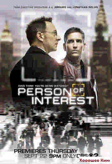 � ���� ������ / Person of Interest (2011-2016) WEB-DLRip