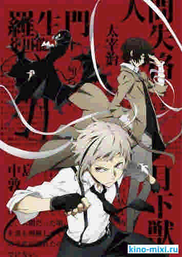 Бродячие псы / Bungou Stray Dogs (2016)