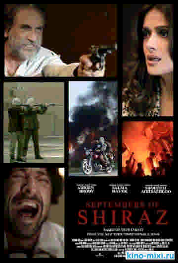 �������� � ������ / Septembers of Shiraz (2015) WEB-DLR ...