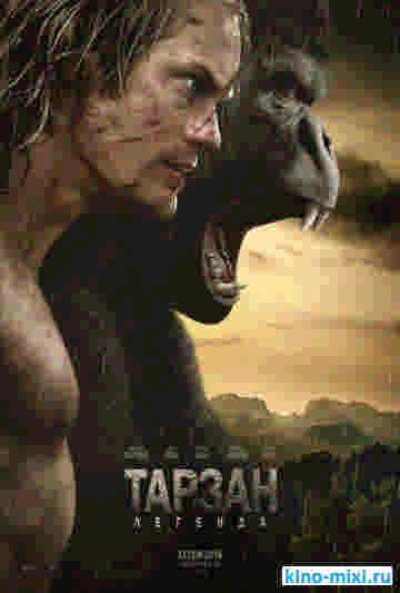 ������. ������� / The Legend of Tarzan (2016) CAMRip