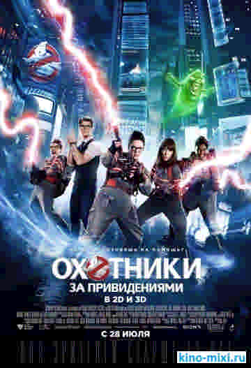 �������� �� ������������ / Ghostbusters (2016)
