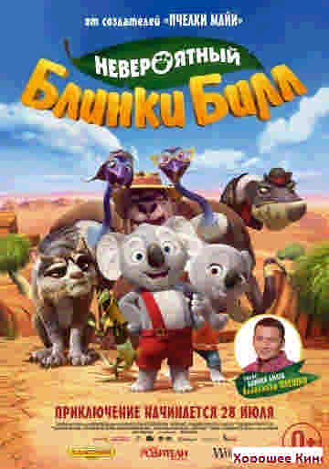 ����������� ������ ���� / Blinky Bill the Movie (2015)