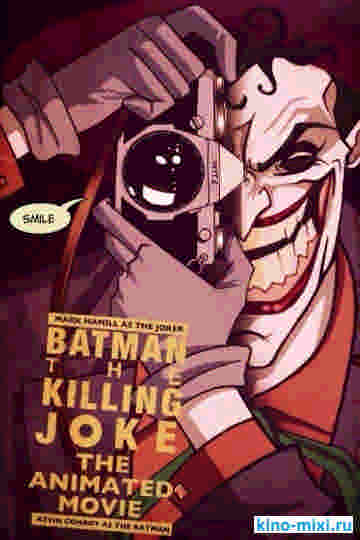 ������: ������������ ����� / Batman: The Killing Joke ( ...