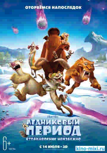 ���������� ������: ������������ ��������� / Ice Age: Co ...