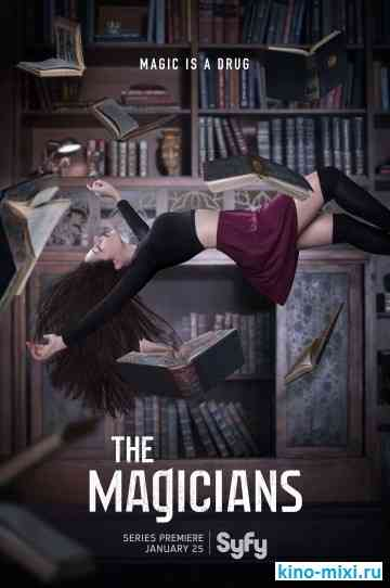 Волшебники / The Magicians (2015) WEB-DLRip