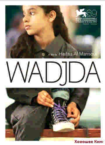 Ваджда / Wadjda (2012) BDRip 720p