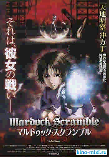 Мэрдок Скрэмбл: Третье истощение / Mardock Scramble: The Third Exhaust (2012)