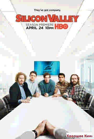 Кремниевая долина / Silicon Valley (2014)